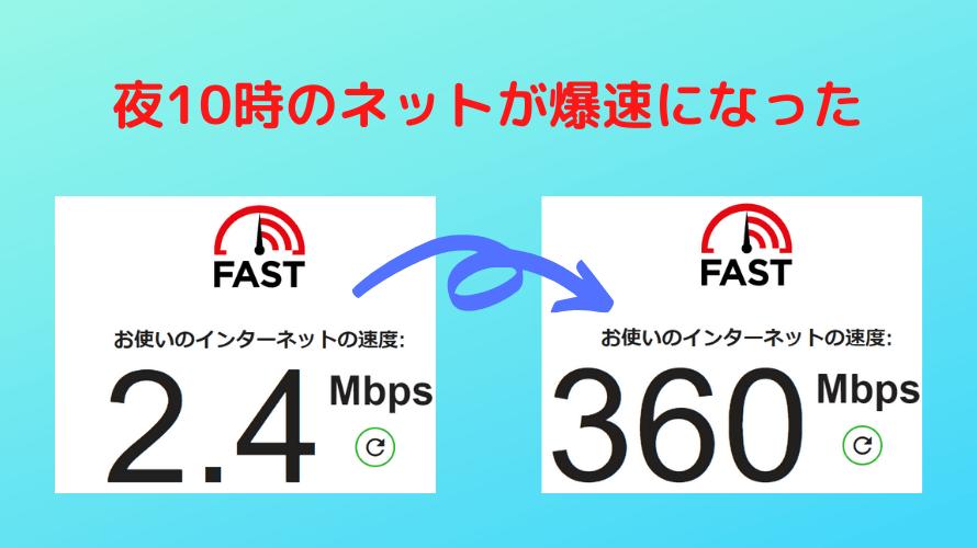 IPoE speed