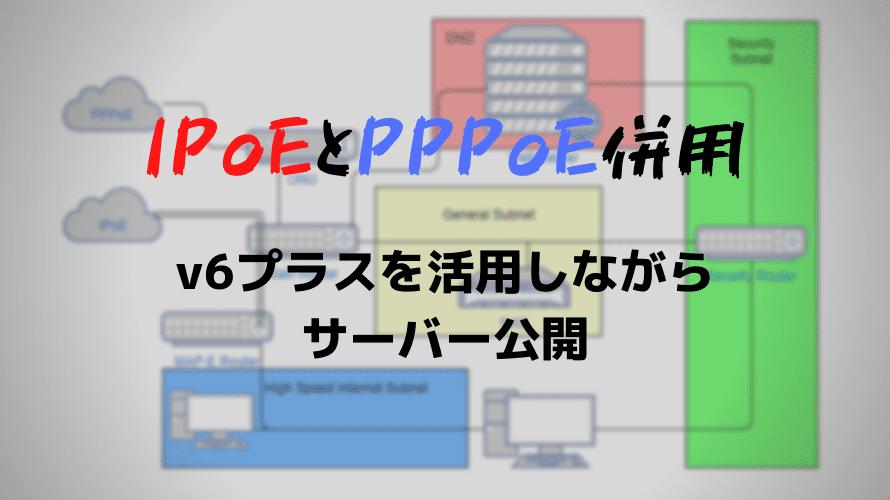 PPPoE IPoE併用ネットワークでv6プラスを利用しながらサーバー公開